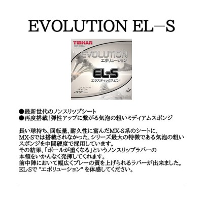 エボリューションEL-S