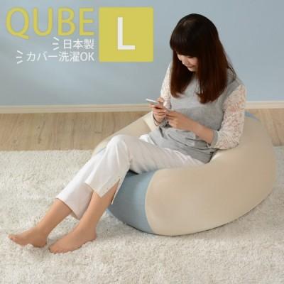 ビーズクッション Lサイズ 新生活 大きい ソファ おしゃれ 極小ビーズ QUBE 日本製 洗えるカバー セルタン(A601)