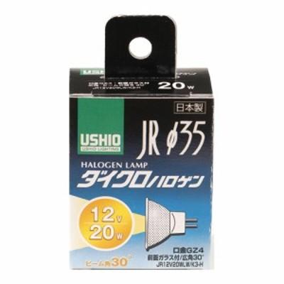 ウシオ JR12V20WLW/K3-H ダイクロハロゲン(12V用)ピンタイプ[JR12V20WLWK3H] 返品種別A