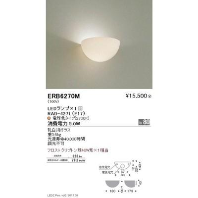 遠藤照明 LEDブラケットライト ERB6270M