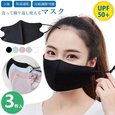 接触冷感 マスク 夏 涼しい ひんやり アイス シルク 冷感マスク 洗える 冷感 マスク 洗って繰り返しつかえる UVカット 紫外線対策 耳紐調節可能 立体