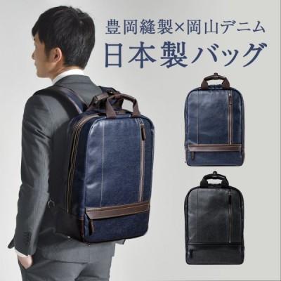 リュック メンズ リュックサック ビジネスリュック 日本製 デニム生地 おしゃれ 自立可能 通勤 バックパック バッグ