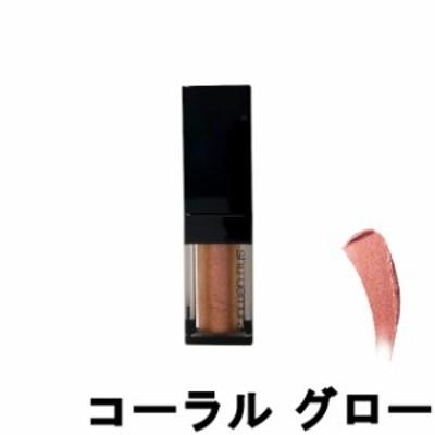 シュウウエムラ アイ フォイル コーラル グロー 5.5ml リキッド アイシャドウ [ shuuemura ] -定形外送料無料-