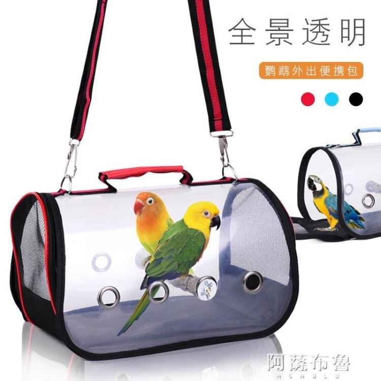 鳥籠 鸚鵡外出籠外出背包出行鸚鵡鳥籠運輸鳥箱灰機玄鳳虎皮鸚鵡旅行籠 交換禮物