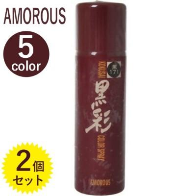 アモロス 黒彩 ダーリング ヘアカラースプレー 白髪かくし 全5色 135ml×2個セット 一日だけ メンズ レディース サロン専売品 美容室 黒 茶髪