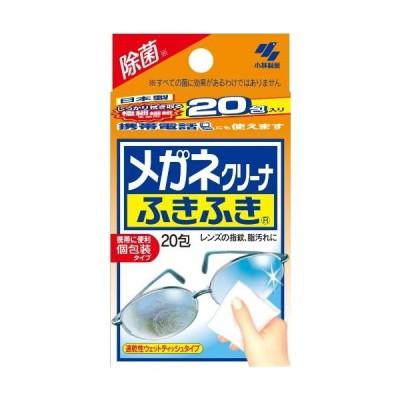 小林製薬 メガネクリーナふきふき 20包