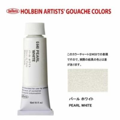 ホルベイン 不透明水彩5号(15ml) G640 パールホワイト