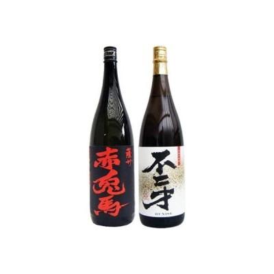 焼酎 飲み比べセット 赤兎馬 芋 1800ml濱田酒造  と不二才(ぶにせ) 芋 1800ml佐多宗二商店  2本セット