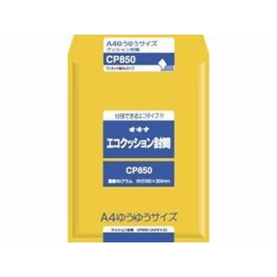 エコクッション封筒 A4 ゆうゆうサイズ 10枚 オキナ CP850