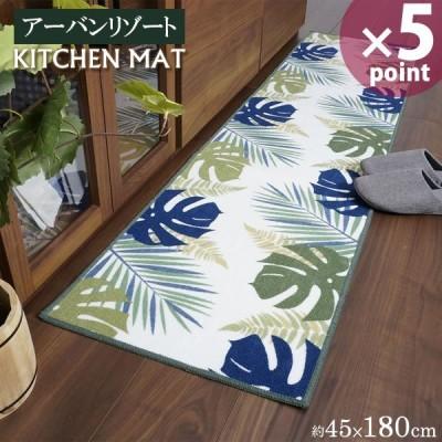 キッチンマット アーバンリゾート キッチンマット 45×180cm グリーン カキウチ