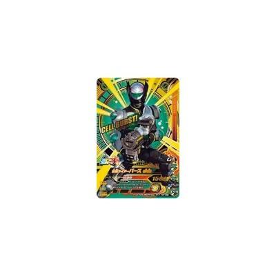 ガンバライジング  ボトルマッチ3弾 CP 仮面ライダーバース(伊達) (BM3-062) 【キャンペーン】