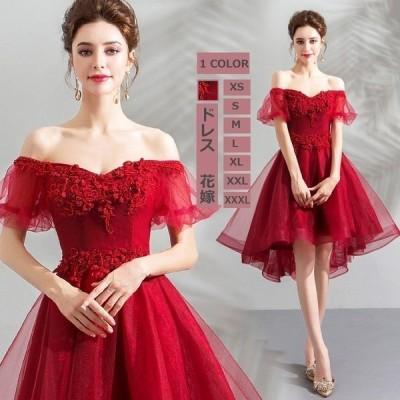 ウェディングドレス大きいサイズフィッシュテールドレスパーティードレス花嫁の介添えドレスお呼ばれドレスオフショルダー披露宴二次会結婚式XS〜XXXL