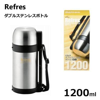 ダブルステンレスボトル 1200ml パール金属 リフレス HB-2426 / 1.2L 水筒 ボトル 保温 保冷 コップ付き 真空断熱構造 ベルト付 シルバー /