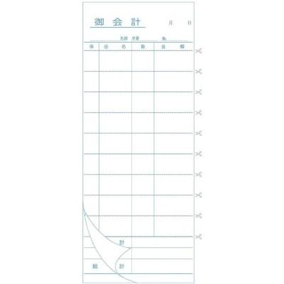 溝端紙工印刷 会計伝票 2枚複写I (50組×10冊入) 白 幅75x縦189mm 10冊入
