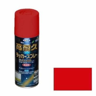 アサヒペン 高耐久ラッカースプレー 300ML-アカ