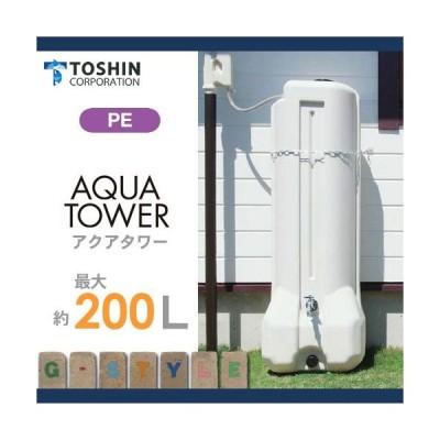 雨水タンク 節水 水不足対策 トーシン(TOSHIN) アクアタワー 013969-00