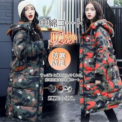 中綿コート レディース ロング 中綿ジャケット ロングコート アウター 迷彩 カモフラージュ ミリタリー 耳付き ボア フード ゆったり 大きいサイズ おしゃれ 冬