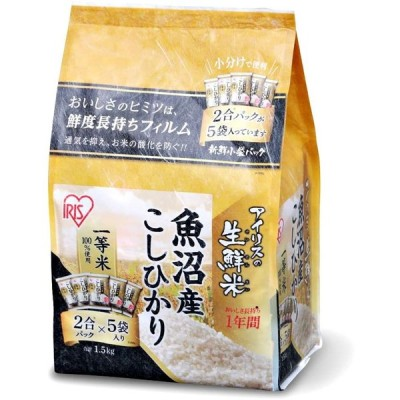 【精米】 生鮮米 白米 新潟県 魚沼産 こしひかり 1.5kg 令和2年産