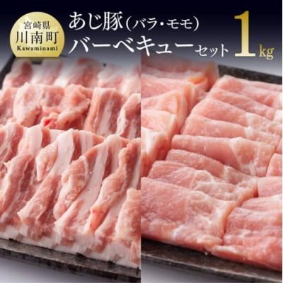 【令和3年8月発送分】あじ豚バーベキューセット(バラ・もも)【冷蔵発送】