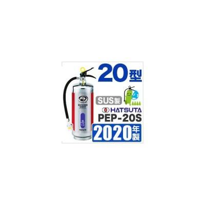【2021年製】ハツタ蓄圧式ABC粉末消火器20型(ステンレス製) PEP-20S
