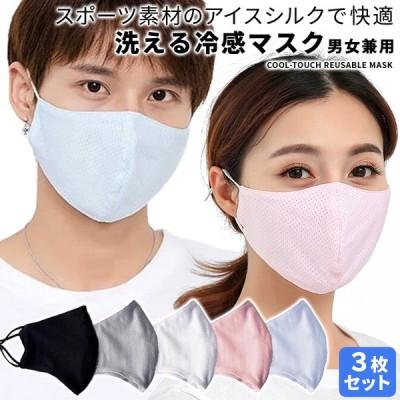 冷感マスク 洗える 3枚セット 子供 大人 マスク 夏用 クール UV 飛沫 花粉対策 立体 ひんやり マスク 接触冷感 メンズ 涼しい 日焼け防止