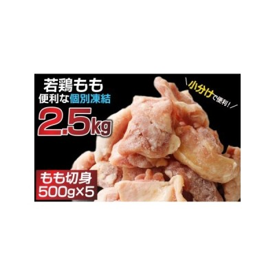 ふるさと納税 便利な小分け<500g×5パック>宮崎県産若鶏 鶏もも 2.5kg 個別凍結加工【B456】 宮崎県新富町