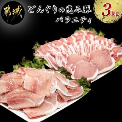「どんぐりの恵み豚」真空バラエティ3kgセット_MJ-1107