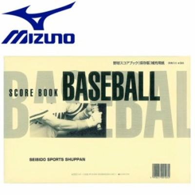 ミズノ 野球 成美堂スポーツ出版 保存版補充用紙 2ZA647