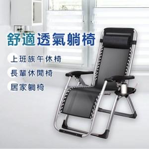 【AOTTO】無段式高承重透氣休閒躺椅-附置物杯架(午休專家)休閒躺椅 黑