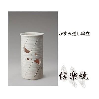 かすみ透し傘立 伝統的な味わいのある信楽焼き 傘立て 傘入れ 和テイスト 陶器 日本製 信楽焼 傘収