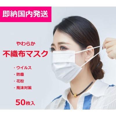 激安1-2日以内発送マスク50枚 不織布マスク大人男女兼用 使い捨て ウィルス対策 快適ますく  中国製 風邪 防塵 花粉 飛沫感染対策 2個送料無料
