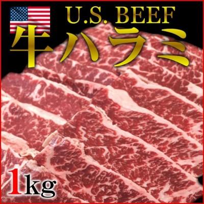 牛ハラミ アメリカ産 1kg 業務用 焼肉 はらみ 横隔膜 アウトサイド バーベキュー
