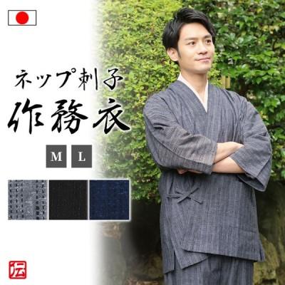 【送料無料】【日本製】遠州 ネップ刺子織作務衣(灰・黒・紺)(M・L)