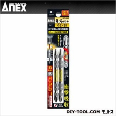 アネックス(ANEX) アネックス龍靭ビット2本組両頭+2×85 +2*85 ARTM-2085 2本