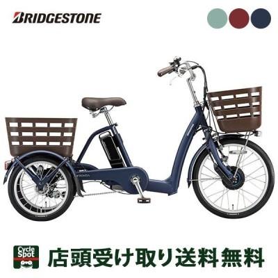 店頭受取限定 ブリヂストン ミニベロ 電動自転車 アシスト自転車 2020 フロンティア ラクットワゴン ブリジストン BRIDGESTONE 14.3Ah