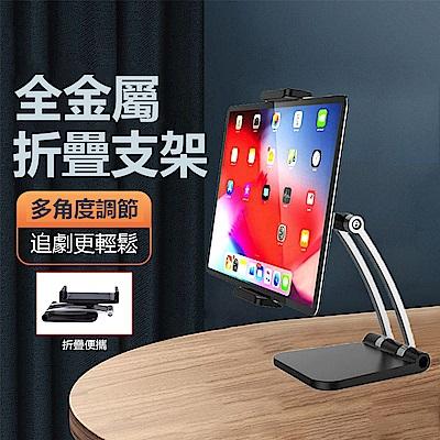 OOJD 可折疊鋁合金手機平板桌面支架 易攜懶人支架 手機座 追劇/辦公/自拍/直播神器