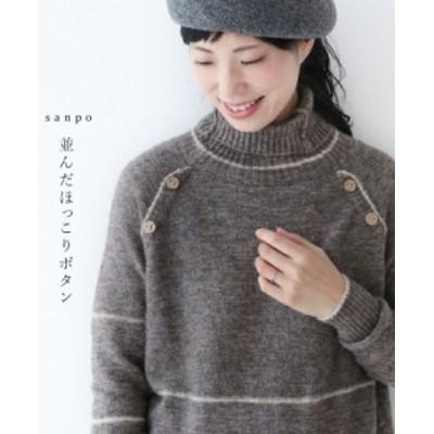 送料無料 並んだほっこり ボタン トップス cawaii sanpo レディース ファッション カジュアル ナチュラル ニット ブラウン 長袖