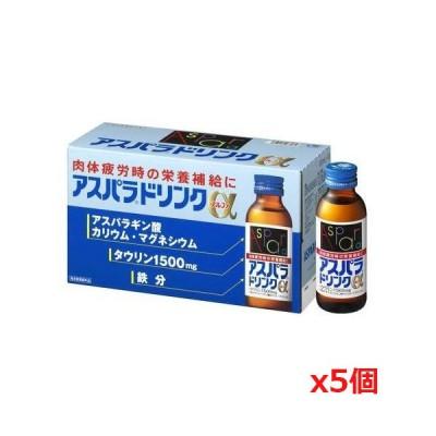 田辺三菱製薬 アスパラドリンクα 100mLx10本 x5個