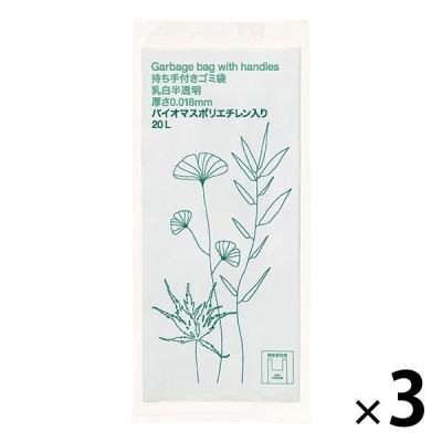 アスクル オリジナル持ち手付きゴミ袋 乳白半透明20L UU568 1セット(90枚:30枚入×3パック)