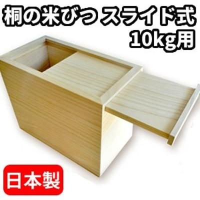 桐の米びつ 10kg用 スライド式 日本製 桐米びつ 桐製米びつ 3957 株式会社留河 米櫃 お米 ライスストッカー