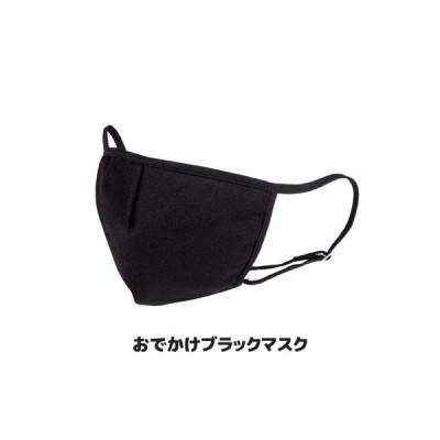 黒マスク おでかけブラックマスク 大人用 男女兼用 マスク 日本製 花粉症 インフルエンザ予防 風邪予防 メール便送料無料