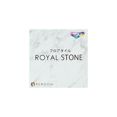 床材 フロアタイル 床 張替え ロイヤルストーン PST2124 1ケース14枚入り(2.83m2)