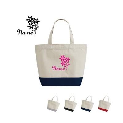 「お花」名入れ2トーンキャンバストートバッグSサイズ/綿 キャンバス地 手提げカバン