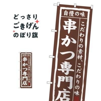 串かつ専門店 のぼり旗 3150