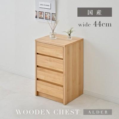 チェスト 木製 おしゃれ 北欧 アルダー シンプルデザイン 完成品 サイドチェスト リビング 収納 日本製