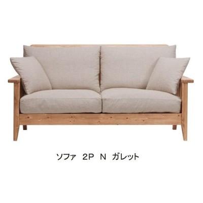 ソファ2P N ガレット フレーム:パイン無垢材 安心安全な自然塗装仕上げ 座、背クッション張地:リネン100%