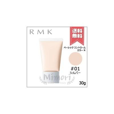 【送料無料】RMK ベーシック コントロールカラー N #01 シルバー SPF10 PA+ 30g