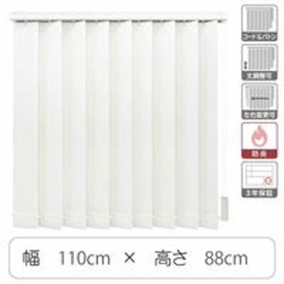 トーソーTOSO 【1cm単位】 プロ仕様 縦型ブラインド 幅1100×高さ880mm ホワイト tf6441-110x88rr 1台(直送品)