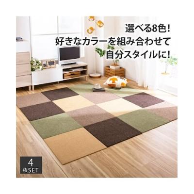 8色から選べる!ミックスカラータイルカーペット(同色4枚セット)