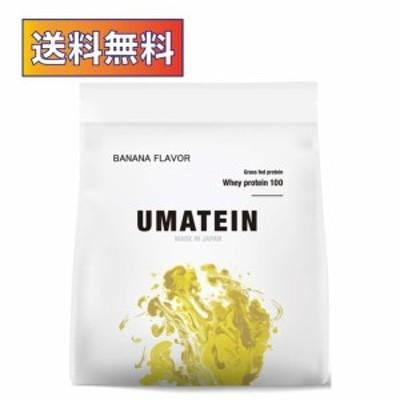 ウマい プロテイン ウマテイン プロテイン ホエイプロテイン バナナ味 1kg 国産 グラスフェッド 11種類のビタミン配合